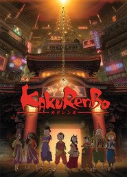 Kakurenbo: Hide and Seek is similar to The Magic Roundabout.