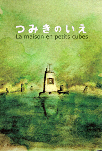 Animated movie La Maison en petits cubes poster