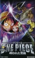 Animated movie One piece: Norowareta seiken poster