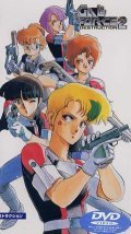 Animated movie Gall Force: Destruction poster
