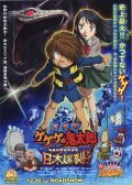 Animated movie Hakaba kitaro poster