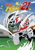 Eyeshield 21 cast, synopsis, trailer and photos.