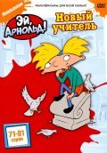 Hey Arnold! cast, synopsis, trailer and photos.