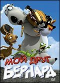 Animated movie My friend Bernard poster