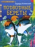 Animated movie Podvodnyie beretyi poster