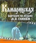 Animated movie Kamarinskaya poster