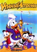 Animated movie DuckTales poster