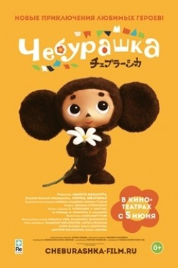 Cheburashka images, cast and synopsis