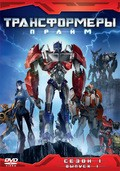 Animated movie Transformers Prime poster