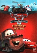 Animated movie Mater's Tall Tales poster