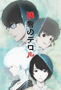 Zankyo no Terror cast, synopsis, trailer and photos.