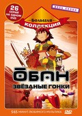 Animated movie Oban Star-Racers poster