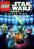Animated movie Lego Star Wars: The Yoda Chronicles - The Phantom Clone poster