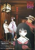 Jigoku shôjo cast, synopsis, trailer and photos.