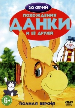 Animated movie The Adventures of Dawdle the Donkey poster