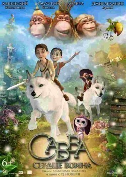 Animated movie Savva. Serdtse voina poster