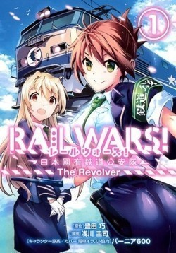 Animated movie Rail Wars! poster