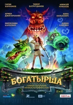 Animated movie Bogatyirsha poster