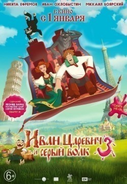 Animated movie Ivan Tsarevich i Seryiy Volk 3 poster