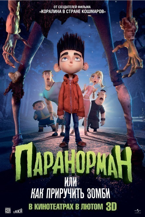 ParaNorman is similar to Ice Age.