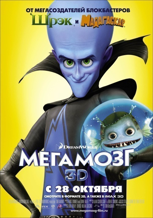 Megamind is similar to Shifrovannyiy dokument.