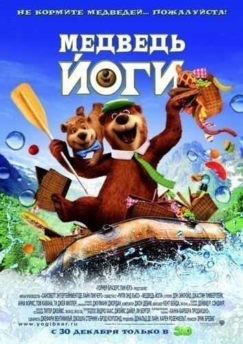 Yogi Bear is similar to Sym-Bionic Titan.