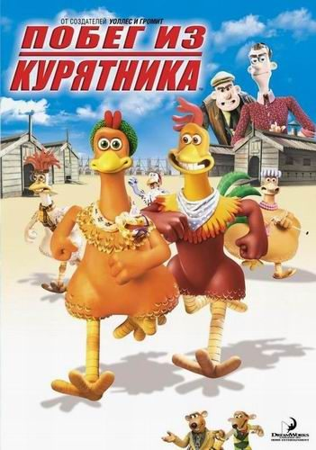 Chicken Run is similar to Black Bullet.