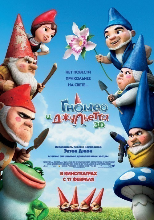 Gnomeo & Juliet is similar to Balto 2. Travel of the wolf.