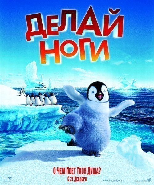 Happy Feet is similar to Mickey's Magical Christmas: Snowed in at the House of Mouse.
