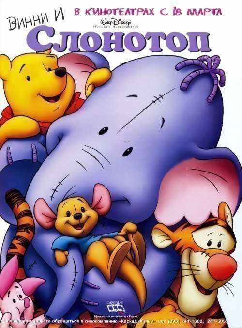 Pooh's Heffalump Movie is similar to You Are Special.