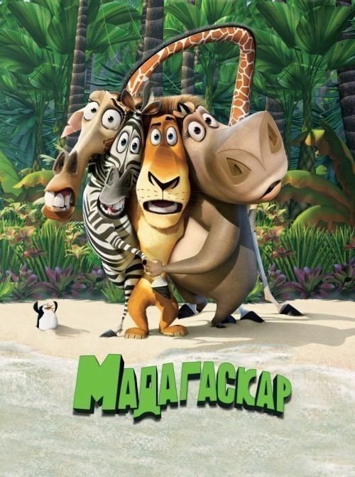 Madagascar is similar to Mad Max Motion Comic.