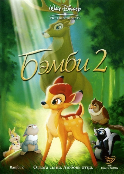 Bambi II is similar to Grimms Meise.