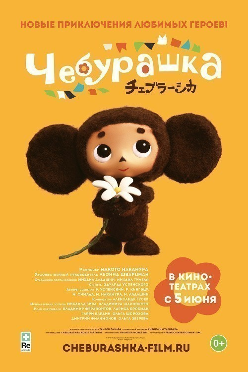 Cheburashka is similar to Masha i Medved (serial 2009 - ...).
