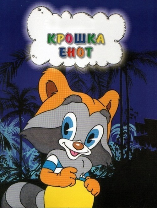 Kroshka Enot is similar to Christmas in Cartoontown.