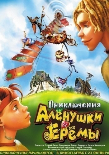Priklyucheniya Alyonushki i Eryomyi is similar to Disney Sing-Along-Songs: You Can Fly.