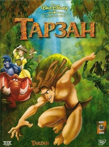 Tarzan is similar to Speed Racer.