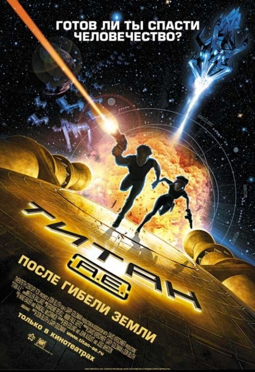 Titan A.E. is similar to Invader ZIM.