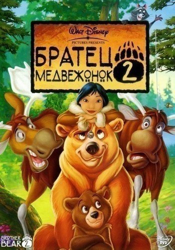 Brother Bear 2 is similar to Catching Kringle.