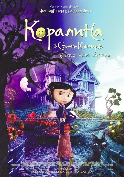 Coraline is similar to Las vacaciones de salchicha.