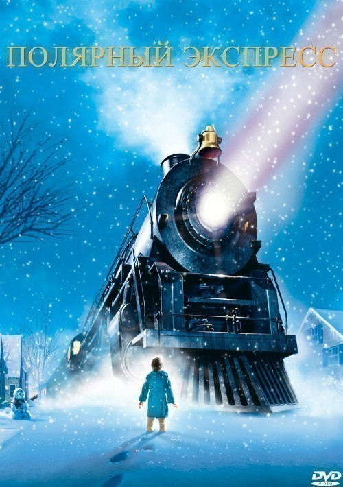The Polar Express is similar to Mickey's House of Villains.