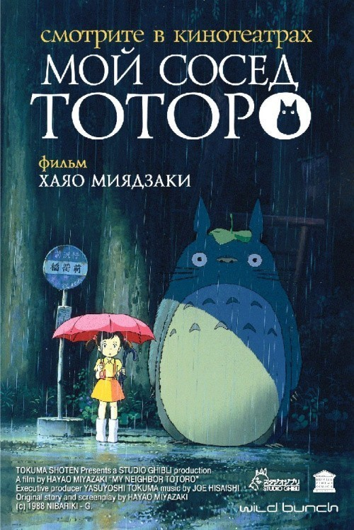 Tonari no Totoro is similar to Podvodnyie beretyi.