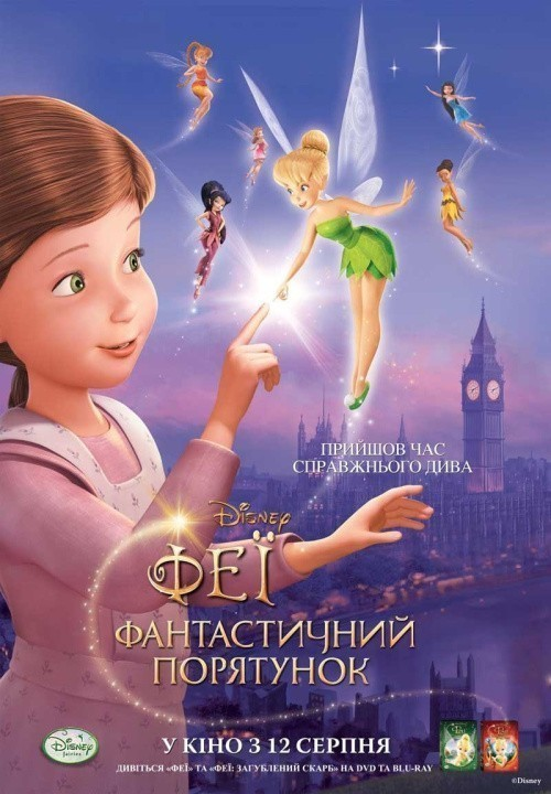 Tinker Bell and the Great Fairy Rescue is similar to Volk i semero kozlyat.