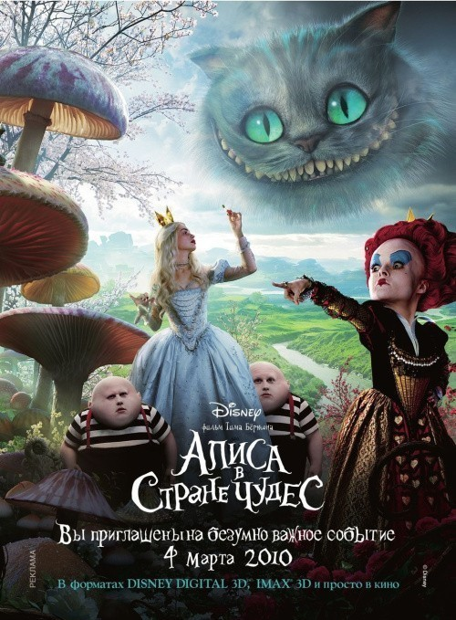 Alice in Wonderland is similar to Muumit Rivieralla.