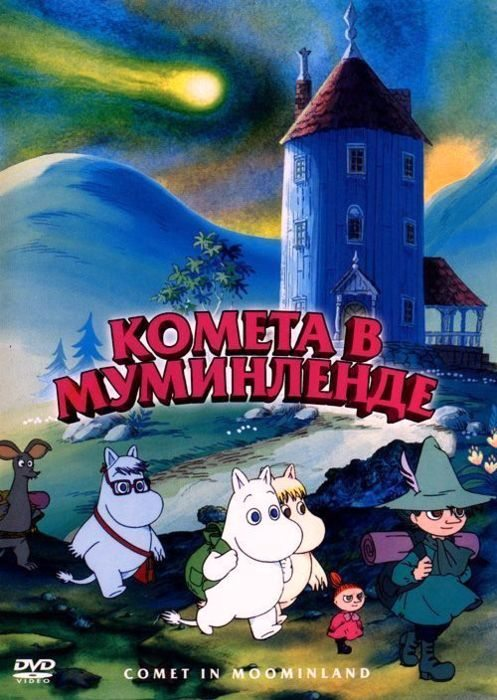 Comet in Moominland is similar to Kokoro Connect.