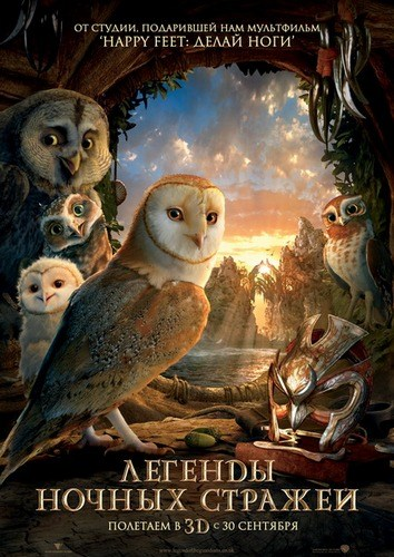 Legend of the Guardians: The Owls of Ga'Hoole is similar to Santa Mouse and the Ratdeer.