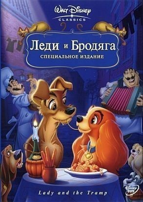 Lady and the Tramp is similar to Alvin and the Chipmunks: Trick or Treason.