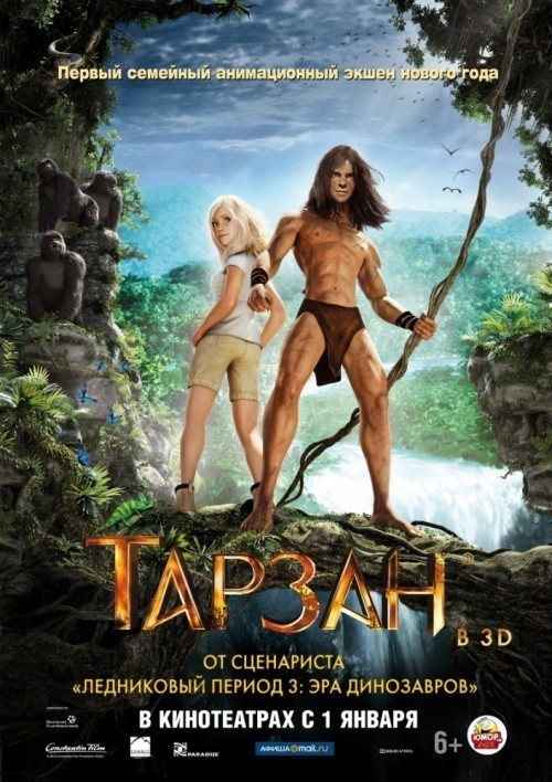 Tarzan is similar to Kimi no Iru Machi.