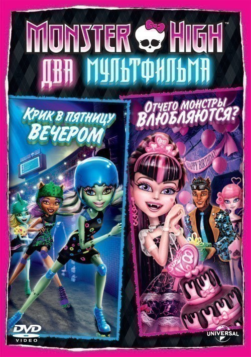 Monster High: Friday Night Frights is similar to Dva spravedlivyih tsyiplenka.