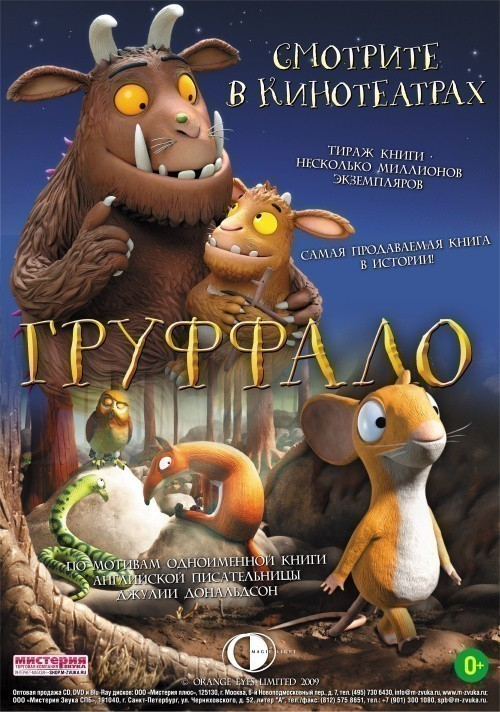 The Gruffalo is similar to Dva spravedlivyih tsyiplenka.