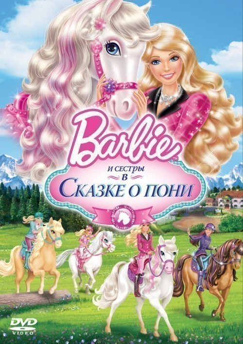 Barbie & Her Sisters in A Pony Tale is similar to Ivan Tsarevich i Seryiy Volk 3.
